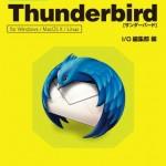 開いてびっくりTHUNDERBIRD 31.3.0 というメーラー